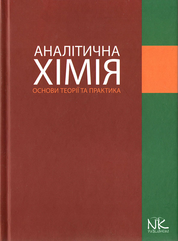 Перелік книг з аналітичної хімії