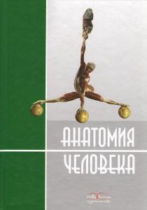 Анатомия человека : учеб. пособие для студентов высш. мед. учеб. заведений IV уровня аккредитации