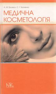 Медична косметологія