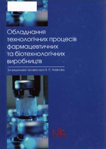 Обладнання технологічних процесів фармацевтичних та біотехнологічних виробництв