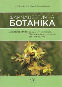 Фармацевтична ботаніка : підруч. для студ. вищих мед. навч. закл. III-IV рівнів акредитації