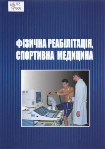 Фізична реабілітація, спортивна медицина