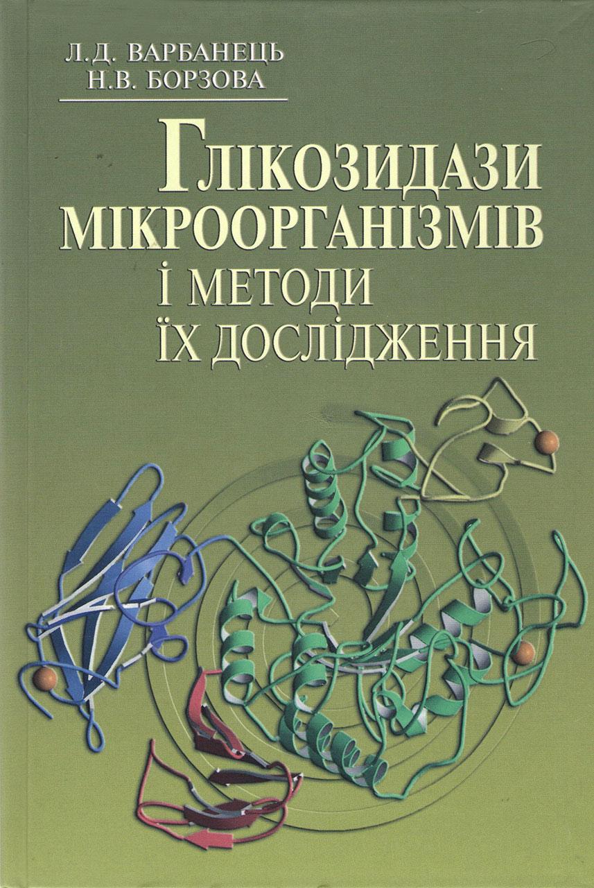 Глікозидази мікроорганізмів і методи їх дослідження : монографія