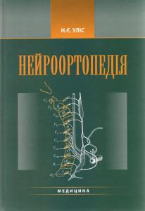 Нейроортопедія