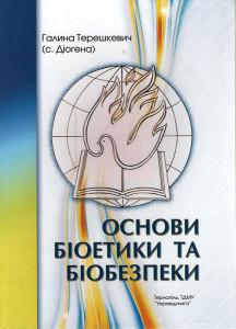 Основи біоетики та біобезпеки