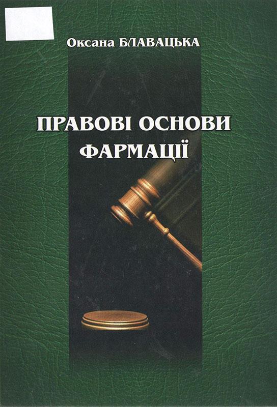 Правові основи фармації