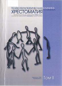 Психотерапевтическая клиника