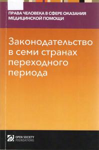 Законодательство в семи странах переходного периода: права человека в сфере оказания медицинской помощи