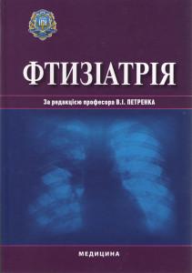 Фтизіатрія