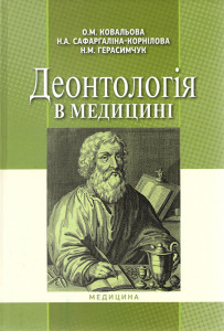 Деонтологія в медицині