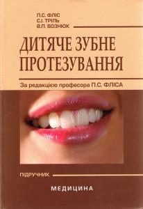 Дитяче зубне протезування