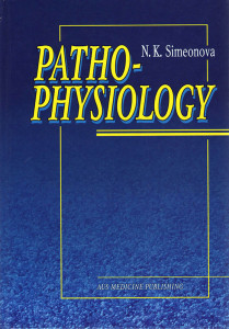 Pathophysiology : a textbook for students of higher medical educational institutions of the III-IV accreditation levels