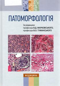 Патоморфологія