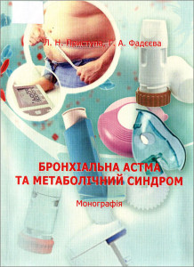 Бронхіальна астма та метаболічний синдром : монографія