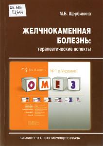 Желчнокаменная болезнь: терапевтические аспекты : монография