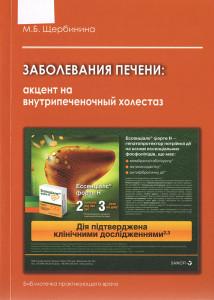 Заболевания печени: акцент на внутрипеченочный холестаз : пособие