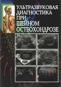 Ультразвуковая диагностика при шейном остеохондрозе : учебное пособие