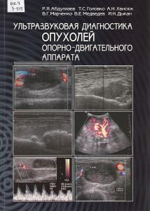 Ультразвуковая диагностика опухолей опорно-двигательного аппарата