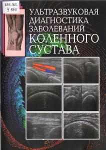 Ультразвуковая диагностика заболеваний коленного сустава