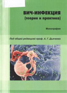 ВИЧ-инфекция (теория и практика)