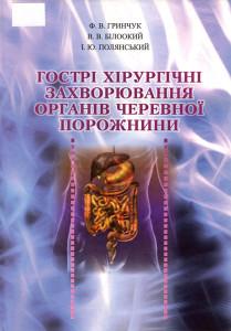 Гострі хірургічні захворювання органів черевної порожнини