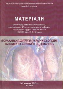 Торакальна хірургія України сьогодні: виклики та шляхи їх подолання