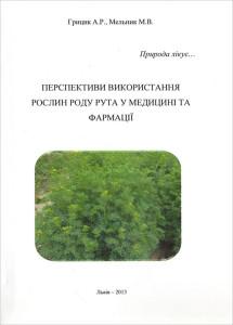 Перспективи використання рослин роду Рута у медицині та фармації