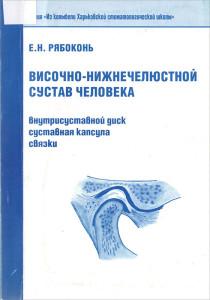 Височно-нижнечелюстной сустав человека: внутрисуставной диск, суставная капсула, связки : монография