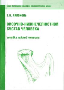 Височно-нижнечелюстной сустав человека: головка нижней челюсти : монография