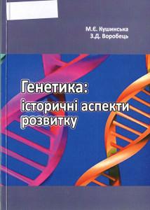 Генетика: історичні аспекти розвитку
