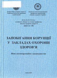 Запобігання корупції у закладах охорони здоров'я. Нове антикорупційне законодавство
