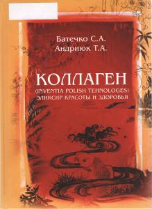 Коллаген (INVENTIA POLISH TECHNOLOGES) Эликсир красоты и здоровья : монография