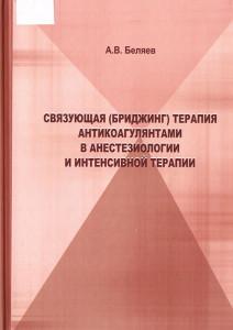Связующая (бриджинг) терапия антикоагулянтами в анестезиологии и интенсивной терапии