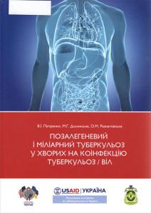 Позалегеневий і міліарний туберкульоз у хворих на коінфекцію туберкульоз