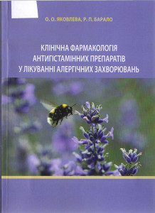 Клінічна фармакологія антигістамінних препаратів у лікуванні алергічних захворювань
