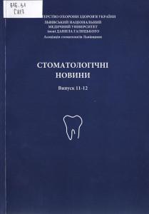 """Матеріали міжнародної науково-практичної конференції """"Актуальні проблеми хірургічної стоматології та щелепно-лицевої хірургії"""""""