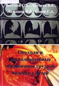 Опухоли и опухолеподобные образования грудной полости у детей
