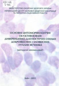 Основні цитоморфологічні обєктивізовані диференційно-діагностичні ознаки доброякісних і злоякісних пухлин яєчника