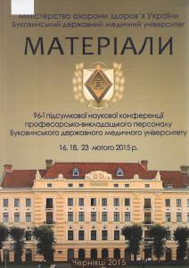Матеріали 96-ї підсумкової наукової конференції професорсько-викладацького персоналу Буковинського державного медичного університету