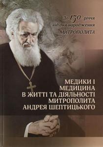 Медики і медицина в житті та діяльності Митрополита Андрея Шептицького