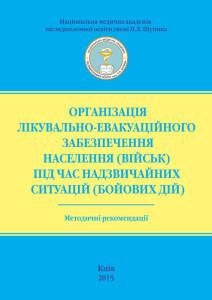 Організація лікувально-евакуаційного забезпечення населення (військ) під час надзвичайних ситуацій