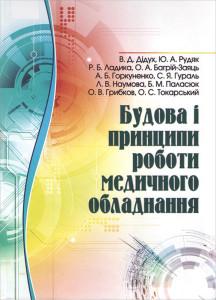 Будова і принципи роботи медичного обладнання