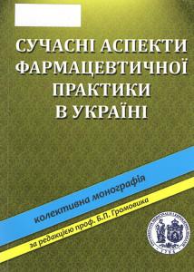 Сучасні аспекти фармацевтичної практики в Україні
