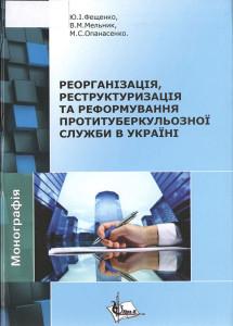 Реорганізація, реструктуризація та реформування протитуберкульозної служби в Україні