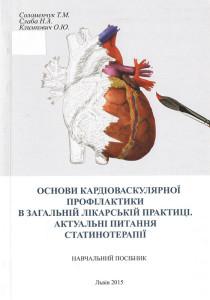 Основи кардіоваскулярної профілактики в загальній лікарській практиці.