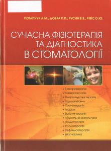 Сучасна фізіотерапія та діагностика в стоматології