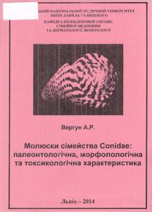 Молюски сімейства Conidae