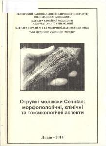 Отруйні молюски Conidae