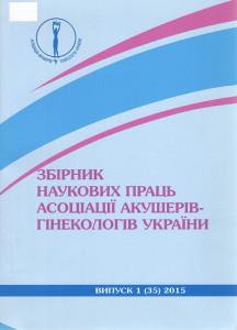 Збірник наукових праць Асоціації акушерів-гінекологів України