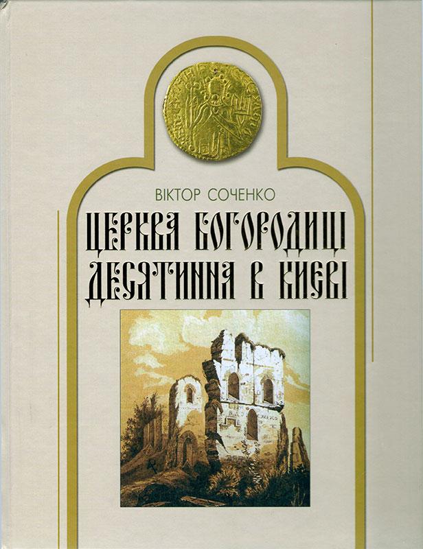 Церква Богородиці Десятинна в Києві